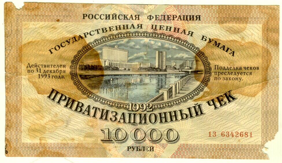 Ваучер 1992 фото цены в древней руси